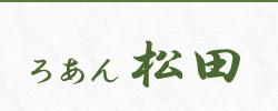 篠山 久美浜 ろあん松田 蕎麦 丸山 コース 兵庫 自然